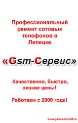 Качественный Ремонт Сотовых Телефонов, Кпк, Фотоаппаратов в Липецке!!!!!