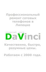 Ремонт сотовых телефонов,  кпк,  mp3 в Липецке! Сервисный центр DaVinci.
