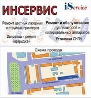 Авторизованный сервисный центр «Инсервис»