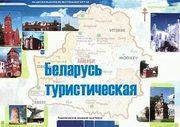 Экскурсионные туры в Беларусь!